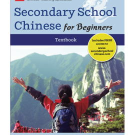 Secondary School Chinese for beginners textbook cover