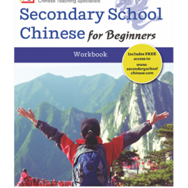 Secondary School Chinese for beginners workbook cover