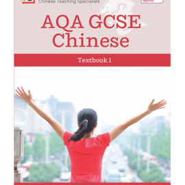 AQA GCSE Chinese textbook cover