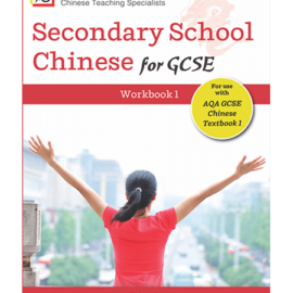 Secondary School Chinese for GCSE workbook cover