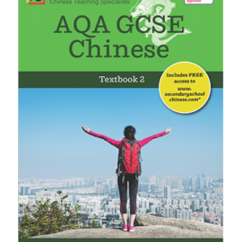AQA Chinese textbook cover