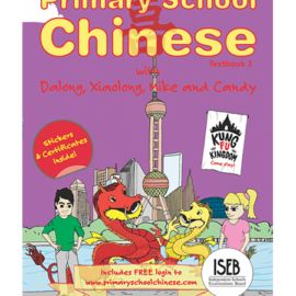 Primary School Chinese textbook cover